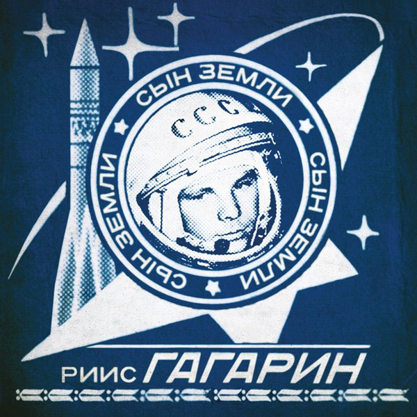 Rreess - Gagarin - Son Of The Earth